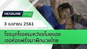HEADLINE TODAY - โจรบุกโรงแรมหวังขโมยของ เจอห้องฝรั่งมาฝึกมวยไทย