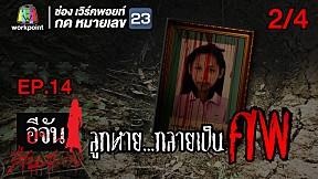 อีจันสืบสยอง | ลูกหาย...กลายเป็นศพ | 3 เม.ย. 61 [2\/4]