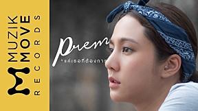 แค่เธอที่ต้องการ - Prem [Official MV]
