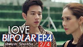 LOVE BIPOLAR เลิฟนะคะ รักนะครับ | EP.4 [2\/4] | ตอนจบ