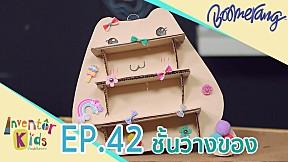 Inventor Kids บ้านแห่งจิตนาการ | EP.42 ชั้นวางของ