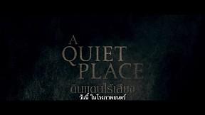 A Quiet Place l TV Spot l UIP Thailand