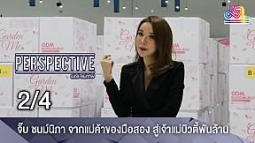 Perspective | จิ๊บ ชนม์นิภา เจ้าของแบรนด์ B' secret [2\/4]