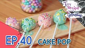 Tiny Recipe อาหารจานจิ๋ว   EP.40 Cake Pop