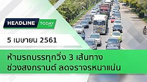 HEADLINE TODAY - ห้ามรถบรรทุกวิ่ง 3 เส้นทางช่วงสงกรานต์ ลดจราจรหนาแน่น