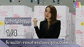 Perspective | จิ๊บ ชนม์นิภา เจ้าของแบรนด์ B' secret [1\/4]