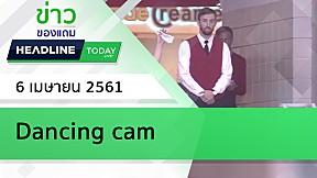 HEADLINE TODAY - Dancing cam