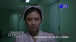 Trailer Bangkok Ghost Stories เรื่อง วอร์ดผวากะดึก