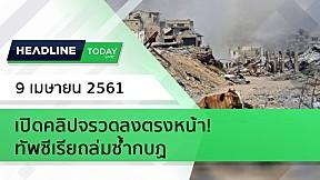 HEADLINE TODAY - เปิดคลิปจรวดลงตรงหน้า! ทัพซีเรียถล่มซ้ำกบฏ