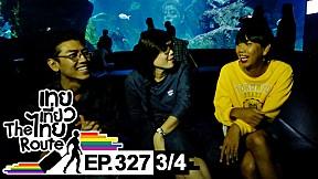 เทยเที่ยวไทย The Route | ตอน 327 | พาเที่ยว SEA LIFE BANGKOK [3\/4]