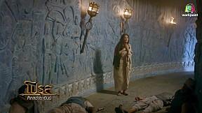 ศึกสองราชันย์ โปรุส vs อเล็กซานเดอร์   EP.46   15 เม.ย. 61 [4\/4]