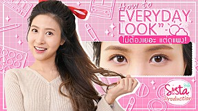 How to : Everyday Look ไม่ต้องเยอะ แต่ดูแพง!