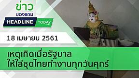 HEADLINE TODAY - เหตุเกิดเมื่อรัฐบาลให้ใส่ชุดไทยทำงานทุกวันศุกร์   รายการ