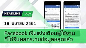 HEADLINE TODAY - Facebook เริ่มแจ้งเตือนผู้ใช้งานที่ได้รับผลกระทบข้อมูลหลุดแล้ว