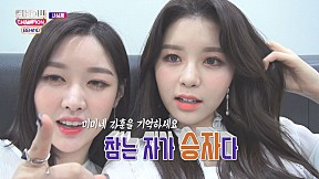 (Showchampion behind EP.87) What is GUGUDAN\'s MOTTO? no.2