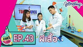 Science Lab แล็ปของเด็กช่างคิด | EP.43 ผีเสื้อ