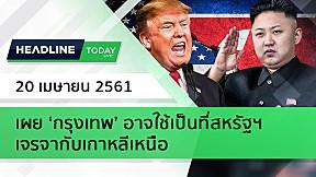 HEADLINE TODAY - เผย 'กรุงเทพ' อาจใช้เป็นที่สหรัฐฯ เจรจากับเกาหลีเหนือ