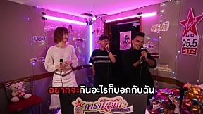HitZ Karaoke ฮิตซ์คาราโอเกะ (ชั้น 23) : เบสท์ ณัฐสิทธิ์