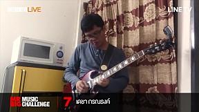 Mr. Big Music Challenge หมายเลข 7