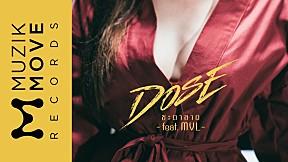 ชะตาขาด feat. MVL - DOSE [Official MV]