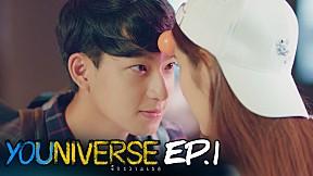YOUniverse จักรวาลเธอ | EP.1 ทฤษฎีการจ้องตา เราจะตกหลุมรักใครสักคน จากการจ้องตา 8.2วินาที?