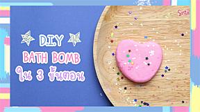 [D.I.Y] มาทำ ฺBath Bomb สบู่ตีฟองนุ๊มนุ่ม ฉบับไม่ง้ออ่างอาบน้ำ!