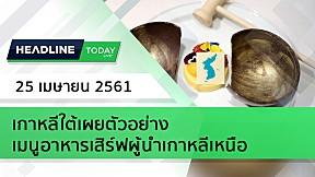 HEADLINE TODAY - เกาหลีใต้เผยตัวอย่างเมนูอาหารเสิร์ฟผู้นำเกาหลีเหนือ