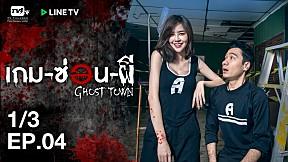 Ghost town เกม-ซ่อน-ผี | เกิดเหตุไม่คาดฝัน เมื่อผู้เข้าแข่งขันเหยียบเครื่องเซ่น !!! EP.4 [1\/3]