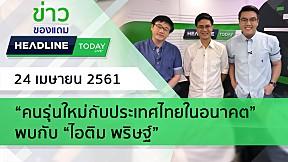 """HEADLINE TODAY - """"คนรุ่นใหม่กับประเทศไทยในอนาคต"""" พบกับ """"ไอติม พริษฐ์"""""""