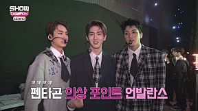 (Showchampion behind EP.88) Who is the most petulant of the members?