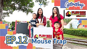 Play Box กล่องหรรษา | EP.12 Mouse Trap