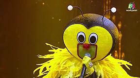 เจ็บละเนาะ - หน้ากากผึ้ง   THE MASK SINGER 4