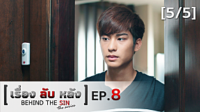 เรื่องลับหลัง BEHIND THE SIN THE SERIES | EP.8 The Perfect Lover [5\/5]