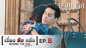 เรื่องลับหลัง BEHIND THE SIN THE SERIES   EP.8 The Perfect Lover [FULL EP]
