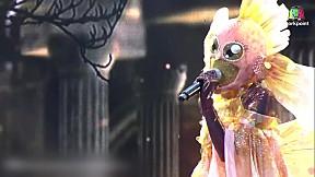 แพ้แล้วพาล - หน้ากากปลาทอง   THE MASK SINGER 4