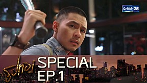 Special รูปทอง EP.1
