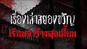 Ghost town เกม-ซ่อน-ผี | นักโทษผูกคอตายด้วยกางเกงในตัวเดียว !
