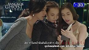 Trailer Bangkok Ghost Stories เรื่อง สวย..สะพรึง   Bareface ตัวที่ 1