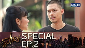 Special รูปทอง EP.2