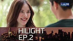 Hilight รูปทอง EP.2