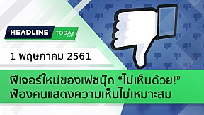 "HEADLINE TODAY - ฟีเจอร์ใหม่ของเฟซบุ๊ก ""ไม่เห็นด้วย!"" ฟ้องคนแสดงความเห็นไม่เหมาะสม"