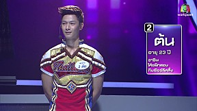 I Can See Your Voice -TH | EP.115 | ต่าย อรทัย | 2 พ.ค. 61 [3\/6]