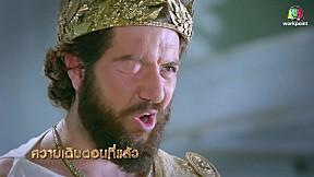 ศึกสองราชันย์ โปรุส vs อเล็กซานเดอร์ | EP.51 | 3 พ.ค. 61 [1\/3]