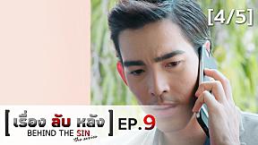 เรื่องลับหลัง BEHIND THE SIN THE SERIES | EP.9 The Game Master [4\/5]