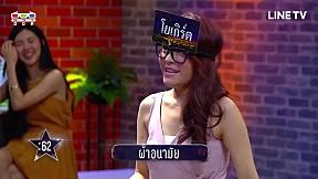 HOLLYWOOD GAME NIGHT THAILAND | EP.6 | บอล, โดนัท, เชาเชา VS อาเล็ก, เกรท, หนูเล็ก [5\/6]