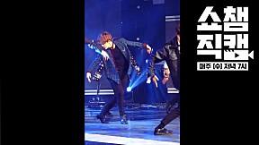 (Show Champion close up 59) SEVENTEEN JEONG HAN Close Up ver.