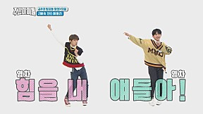 [Weekly Idol EP.353] HyeongseopXEuiwoong 2X faster ver. Dance Medley