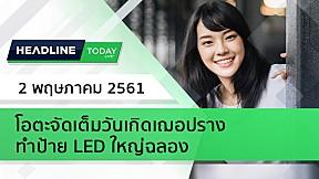 HEADLINE TODAY - โอตะจัดเต็มวันเกิดเฌอปราง ทำป้าย LED ใหญ่ฉลอง