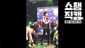 (Show Champion close up 58) SEVENTEEN SEUNG GWAN Close Up ver.