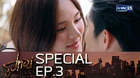 Special รูปทอง EP.3